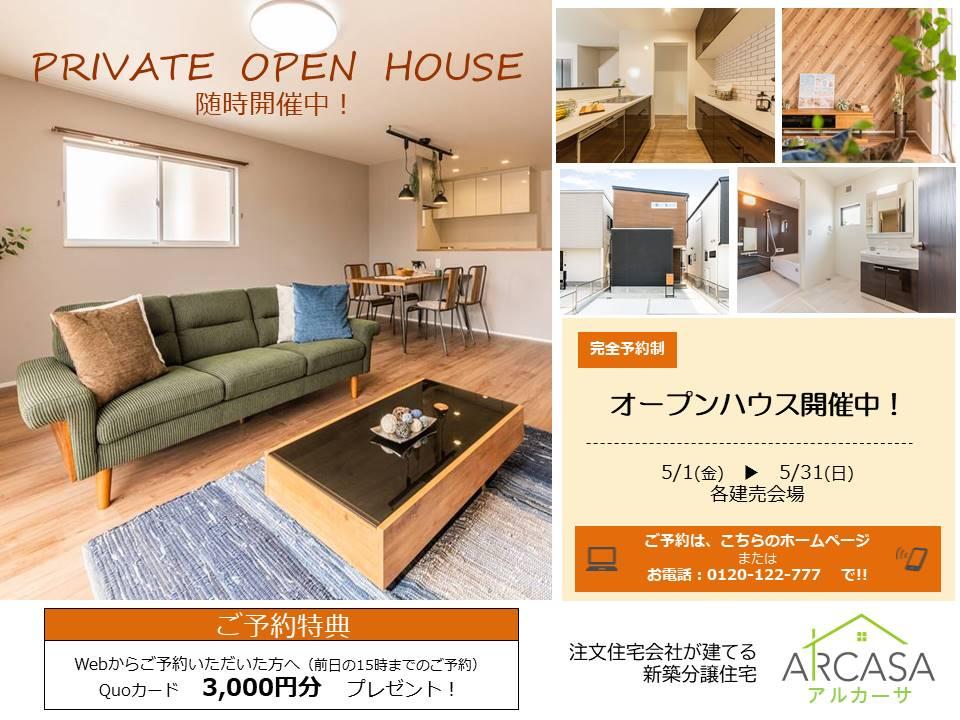 【完全予約制】プライベートオープンハウス