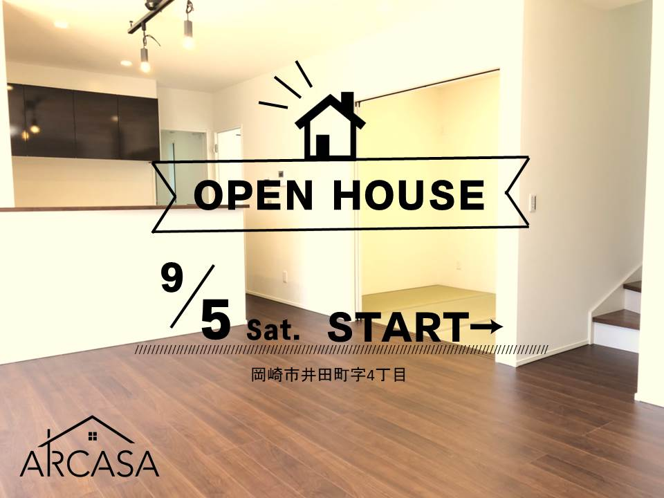 【岡崎市井田町】オープンハウス開催!!!