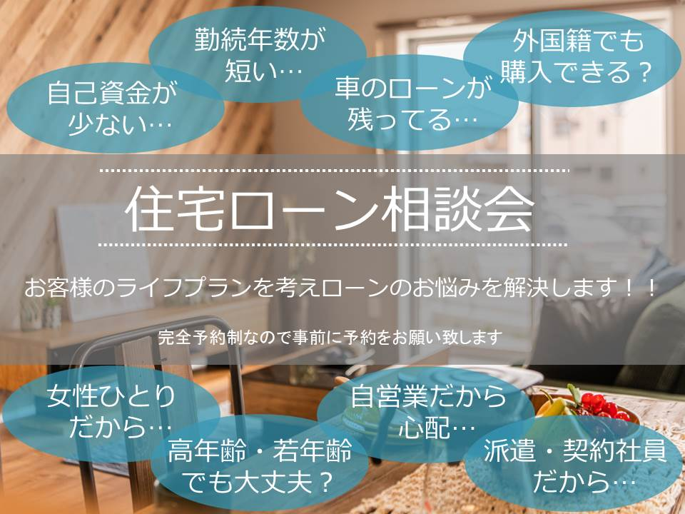 *住宅ローン相談会*