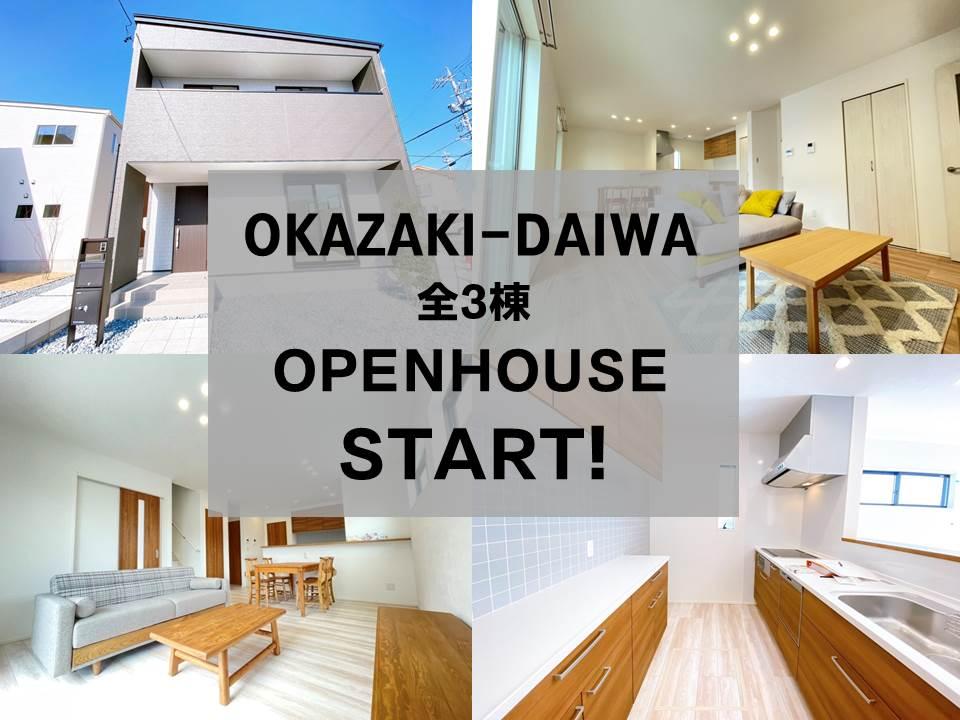岡崎市大和町 全3棟 OPEN HOUSE開催中!