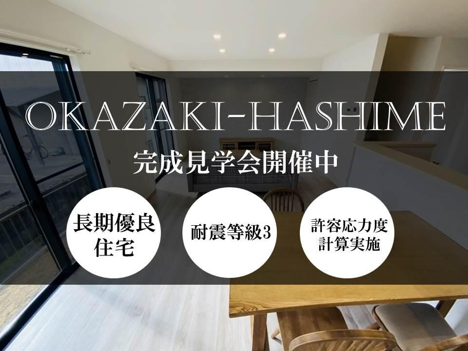 岡崎市橋目町 完成見学会開催!