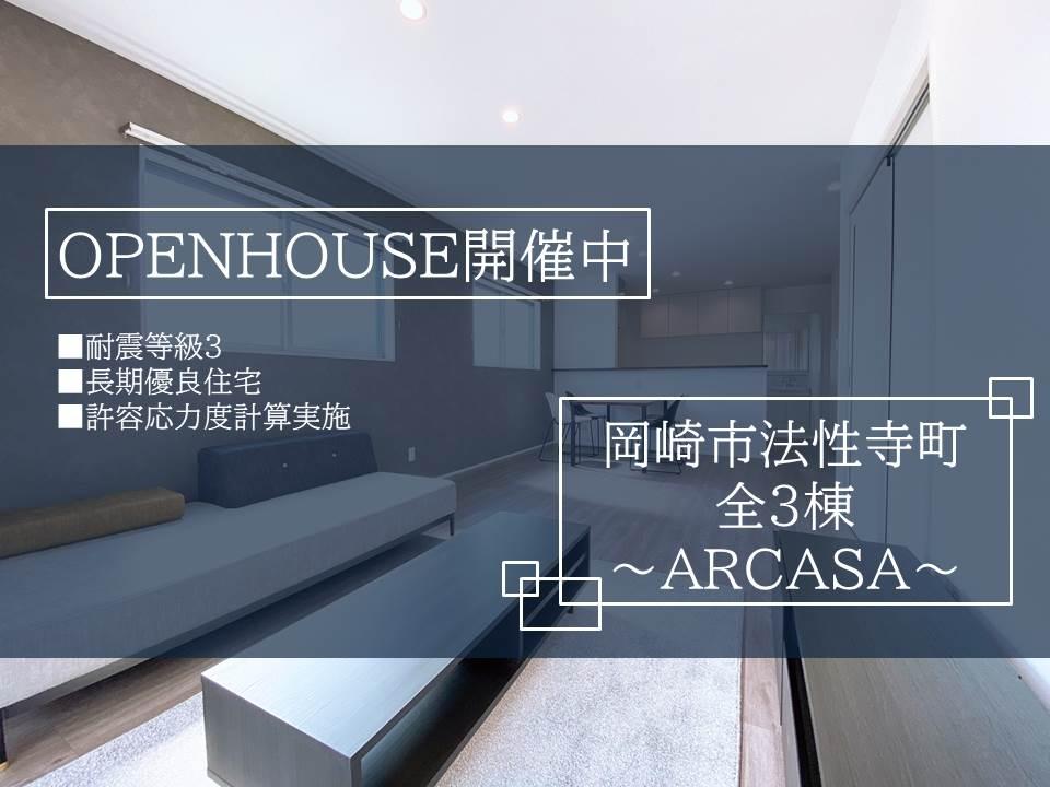 岡崎市法性寺町 全3棟 オープンハウス開催!!!!
