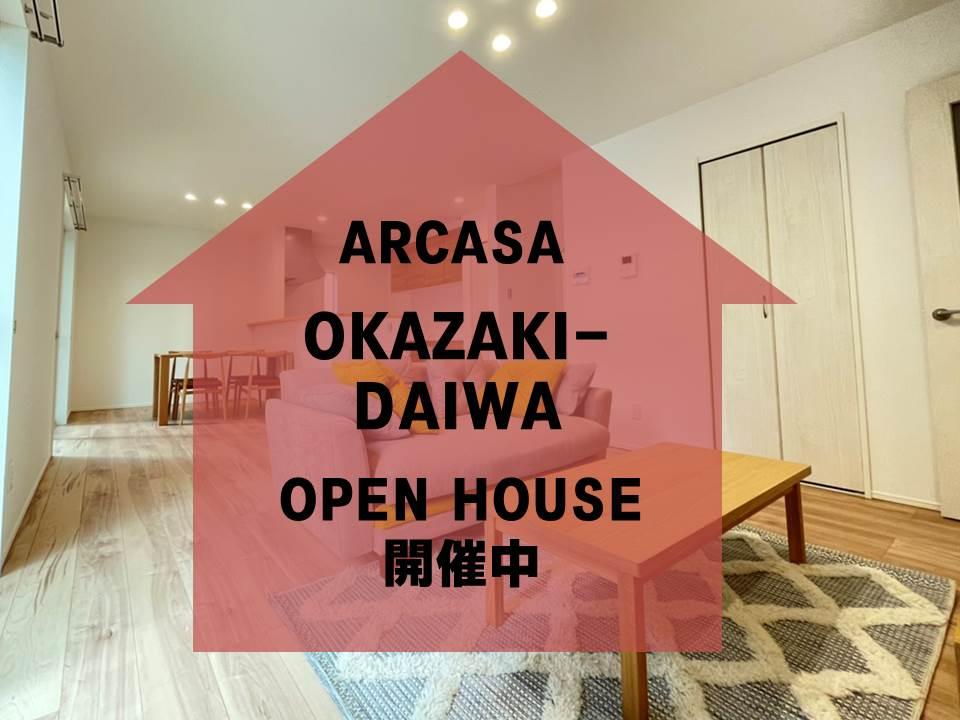岡崎市大和町 全3棟 OPEN HOUSE開催!!!!