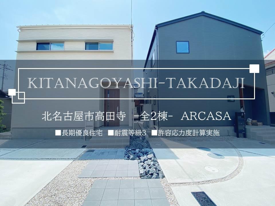 -KITANAGOYASHI TAKADAJI- 北名古屋市高田寺 全2棟