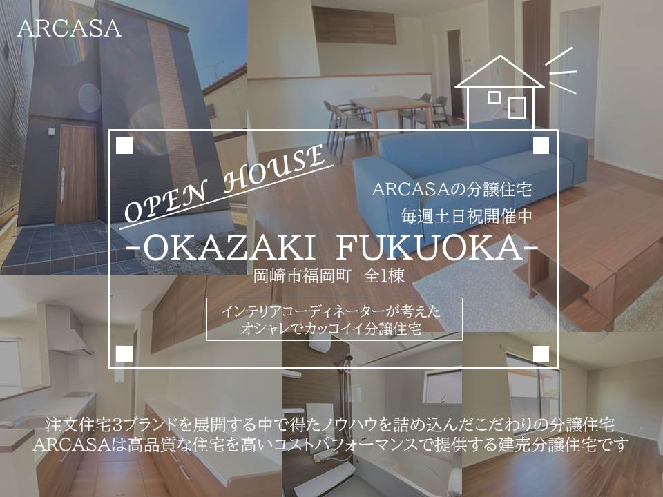 -OKAZAKI FUKUOKA- 岡崎市福岡町 全1棟  見学会開催