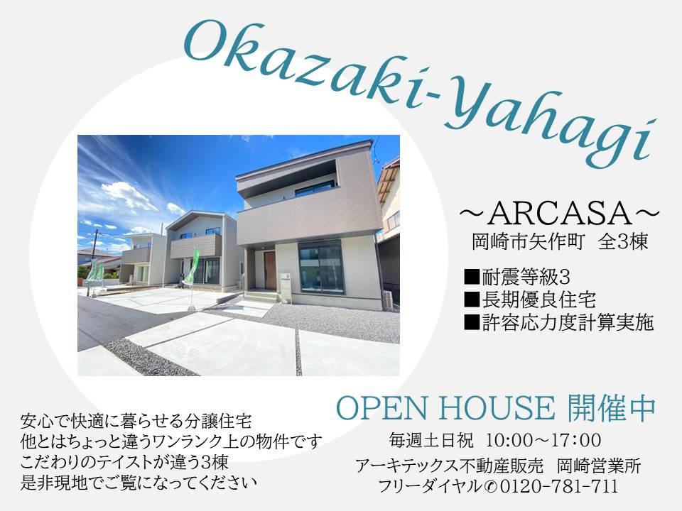-OKAZAKI YAHAGI- 岡崎市矢作町 全3棟 オープンハウス開催!