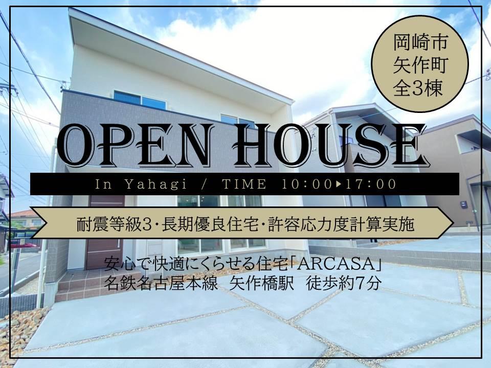 -OPEN HOUSE- 岡崎市矢作町 全3棟