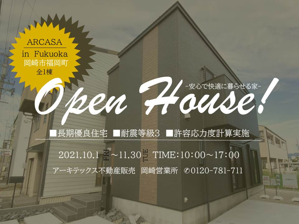 -OPEN HOUSE- 岡崎市福岡町